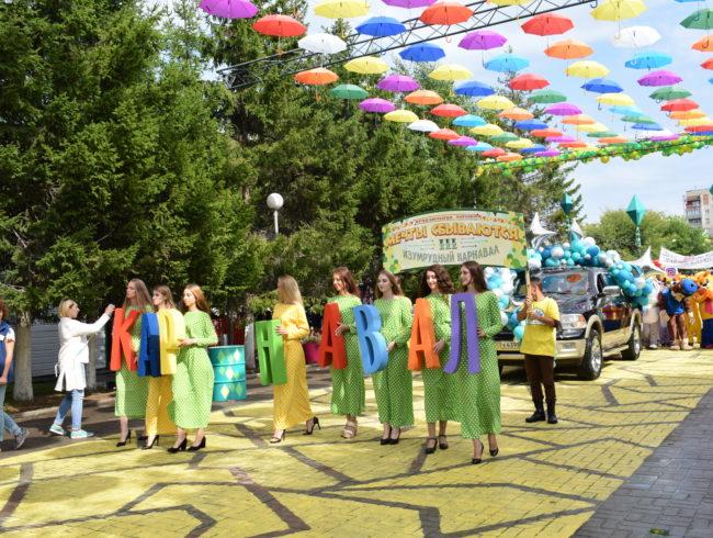 В Томске прошёл III Изумрудный карнавал