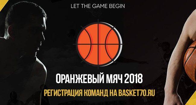 Всероссийский турнир по баскетболу «Оранжевый мяч» пройдет в Городском саду