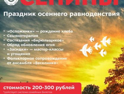 Первый музей славянской мифологии приглашает на Осенины