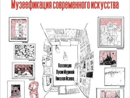 25 октября откроется выставка томских художников «ВООБРАЖАЕМЫЙ МУЗЕЙ. Музеефикация современного искусства»