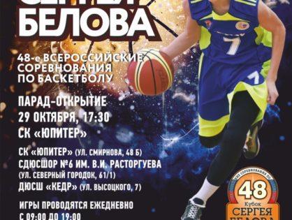Баскетболист Иван Едешко и актер Кирилл Зайцев приедут на 48-й Кубок Сергея Белова в Томск