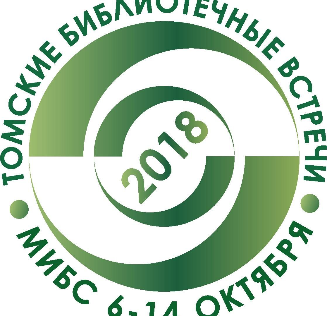 Экскурсия по библиотекам и городу для участников конференции «Томские библиотечные встречи – 2018»