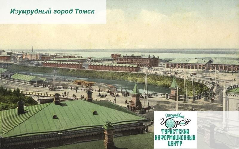 Томск: экскурсии по городу | izi.TRAVEL