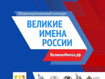 В Томске стартовал заключительный этап общенационального проекта «Великие имена России»