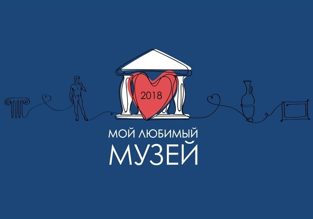 Всероссийское народное онлайн-голосование «Мой любимый музей — 2018»