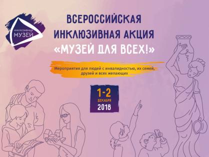 Мероприятия в Музее истории Томска 1 и 2 декабря