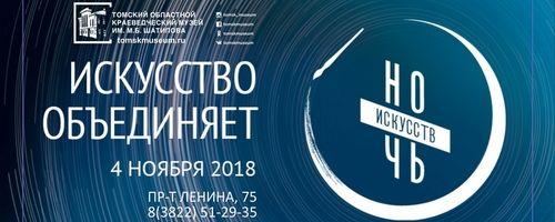 4 ноября Всероссийская акция «Ночь искусств» пройдёт в Томском областном краеведческом музее им. М.Б. Шатилова