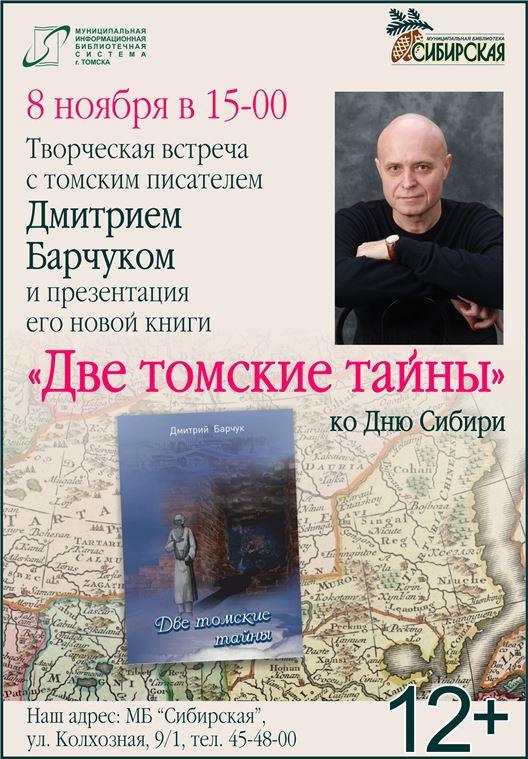8 ноября в библиотеке «Сибирская» Дмитрий Барчук представит свою новую книгу «Две томские тайны»