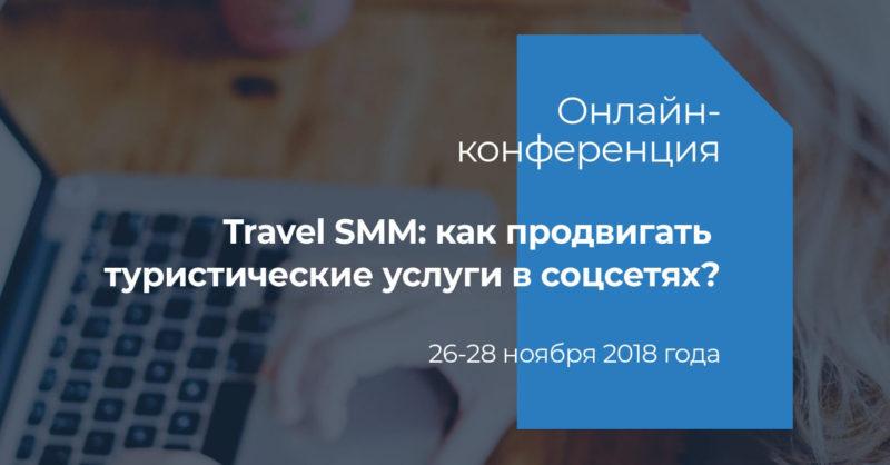 26-28 ноября состоится онлайн-конференция по продвижению туристических услуг в соцсетях