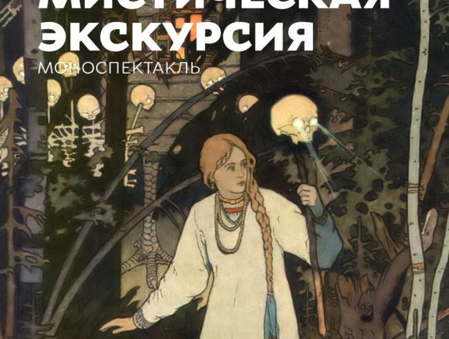 Выходные в Первом музее славянской мифологии