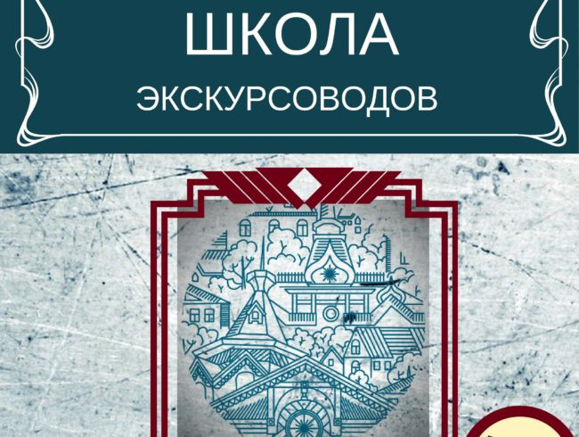 29 ноября состоится экзамен для слушателей Первой городской школы экскурсоводов.