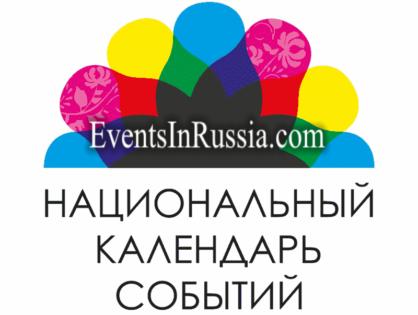 25 событий Томской области поборются за статус «Лучшее событие - 2019 года»
