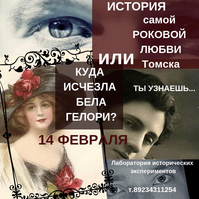 """""""История роковой любви"""" в Лаборатории Исторических Экспериментов"""