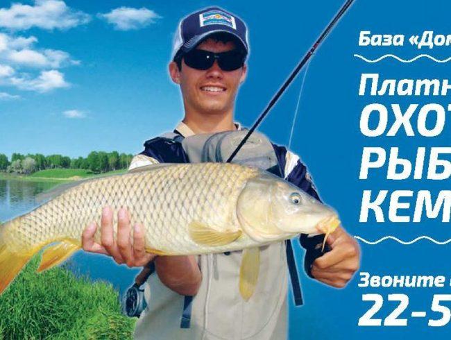 База «Дом рыболова»