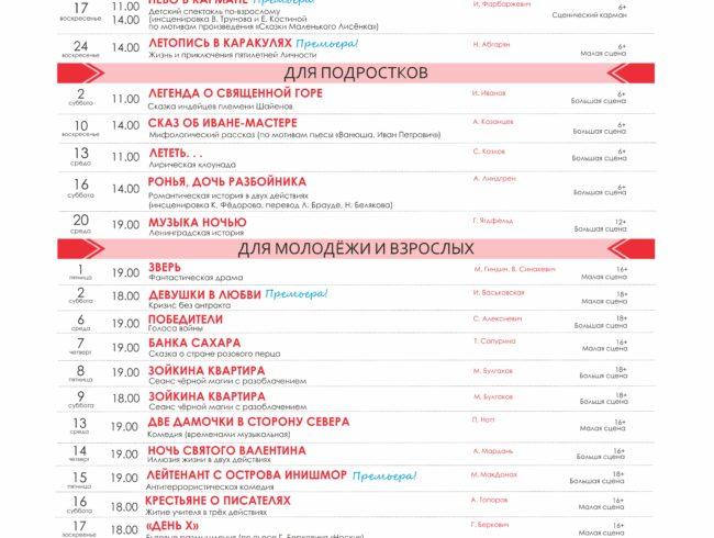 Томский театр юного зрителя — репертуар на февраль 2019