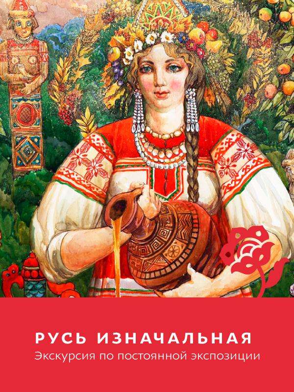 Первый музей славянской мифологии - анонс на 11-13 января 2019