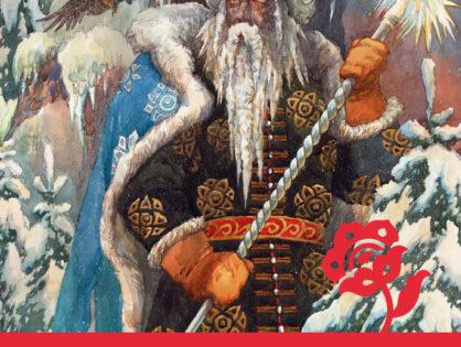 Первый музей славянской мифологии - анонс на 26-27 января 2019