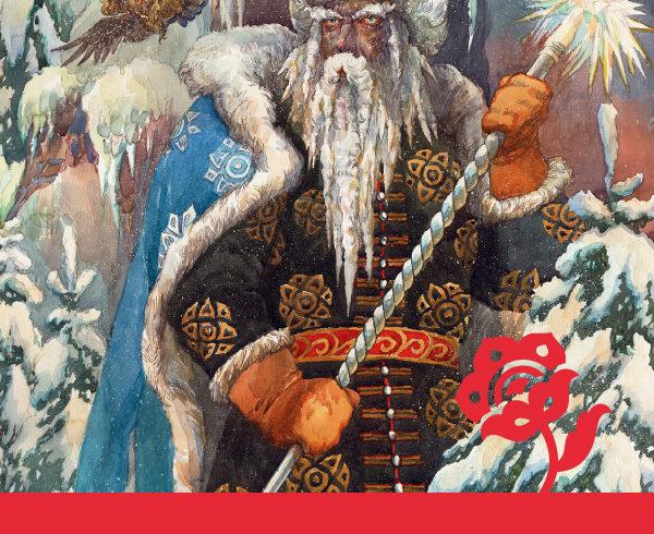 Первый музей славянской мифологии — анонс на 26-27 января 2019