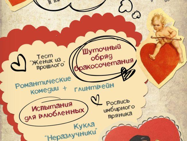 День всех влюбленных в Музее Истории Томска