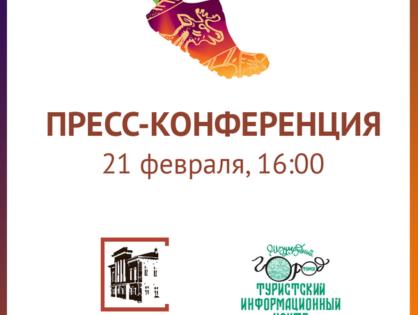 Томский информационный центр (ТИЦ) приглашает журналистов на торжественное подписание соглашения о сотрудничестве с томским  легкоатлетическим марафоном «Ярче!»