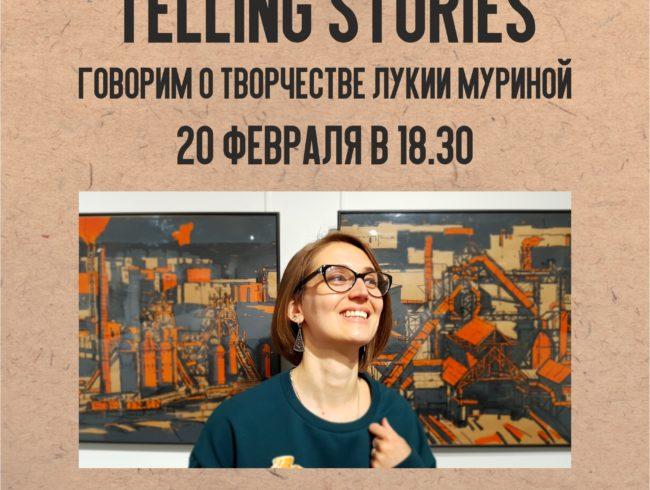 Telling stories.  Говорим о творчестве Лукии Муриной в рамках выставки «Урало-Кузбасс».