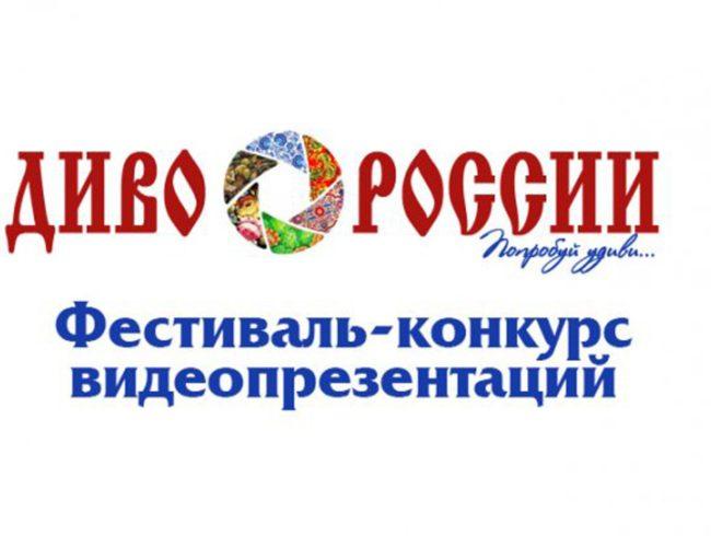 Поддержим Томск на Всероссийском конкурсе «Диво России»