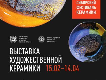 Первый музей славянской мифологии — анонс на 23-24 марта 2019