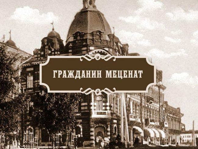 Виртуальная выставка «Гражданин меценат» открылась в Томске