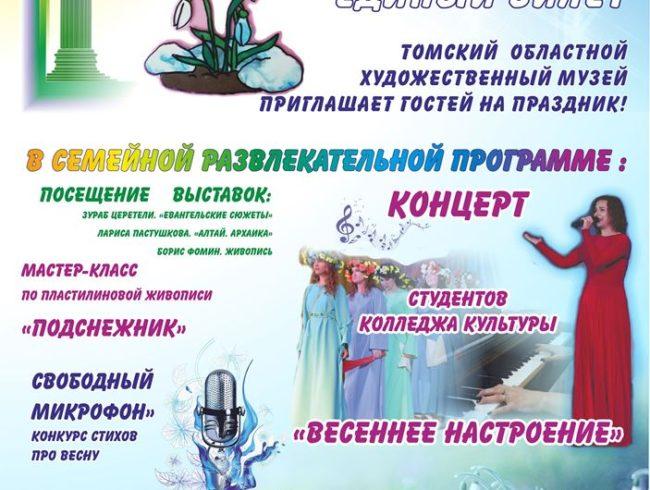 «День подснежника» в Томском областном художественном музее
