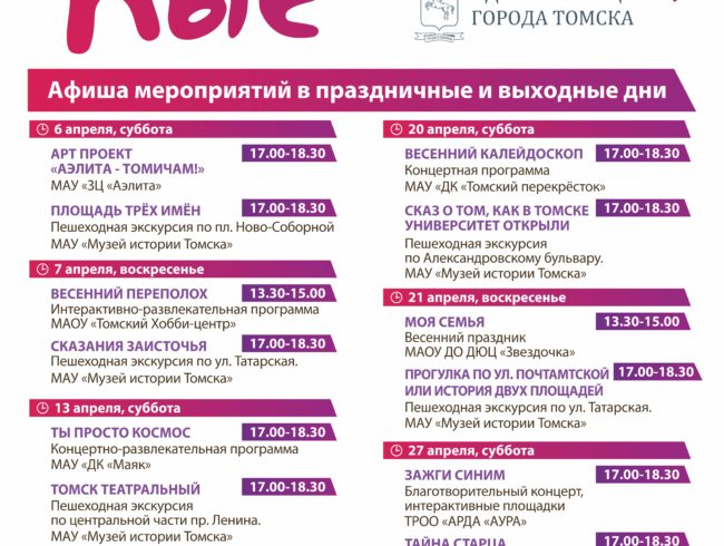 Афиша мероприятий на пл. Ново-Соборной на апрель