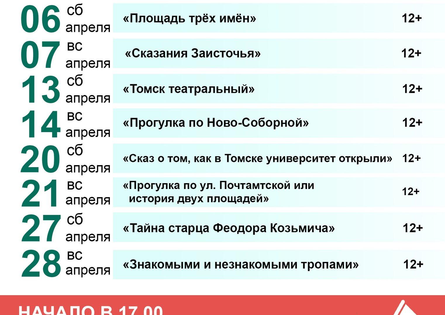 """Старт нового сезона """"Экскурсионного марафона"""" в Томске"""