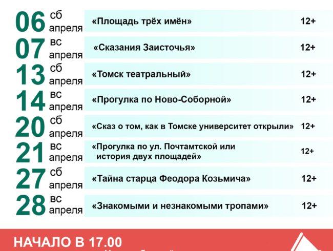 Старт нового сезона «Экскурсионного марафона» в Томске