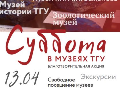 Благотворительная акция «Суббота в музеях ТГУ» состоится 13 апреля