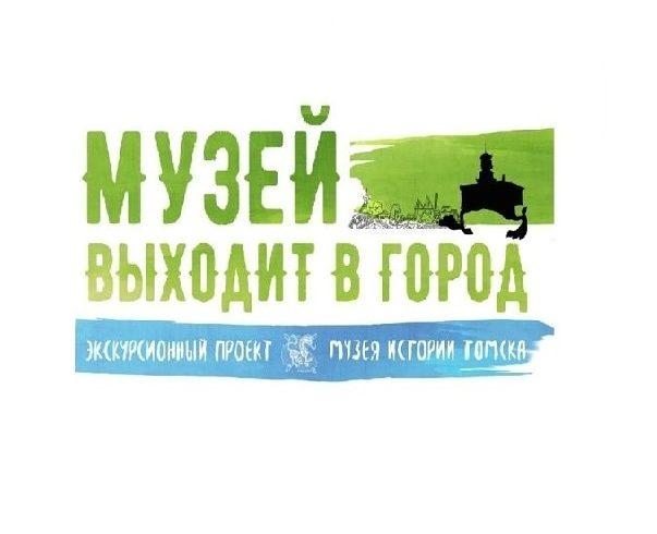 Семейные выходные в Музее истории Томска 6-7 апреля!
