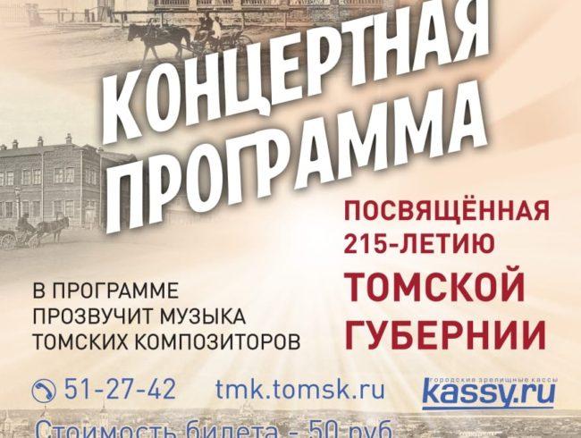 10 апреля состоится концерт, посвященный 215-летию Томской губернии