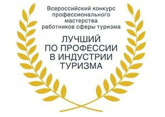Стартует региональный этап Всероссийского конкурса «Лучший по профессии в индустрии туризма»
