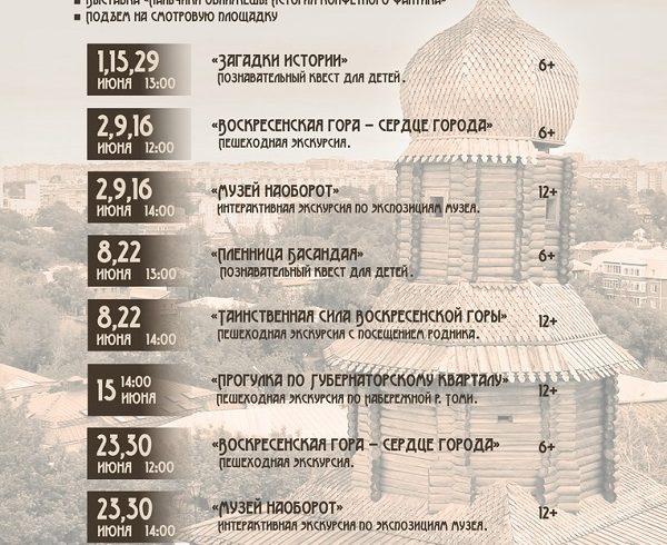 Афиша экскурсий на июнь от Музея истории Томска