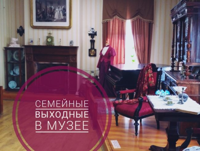 Семейные выходные 25 и 26 мая в музее истории Томска