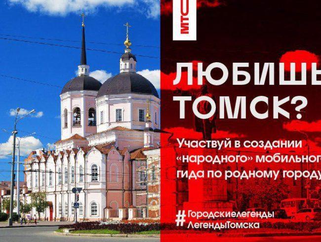 Второй этап голосования за самые секретные места Томска для народного мобильного гида!