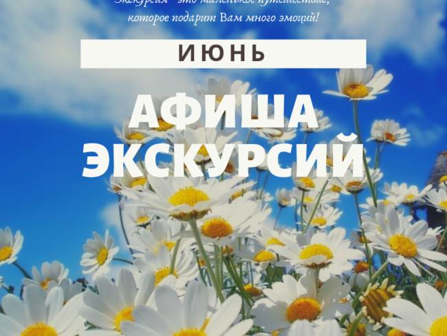 Анонс сборных экскурсий на июнь от Первого экскурсионного бюро