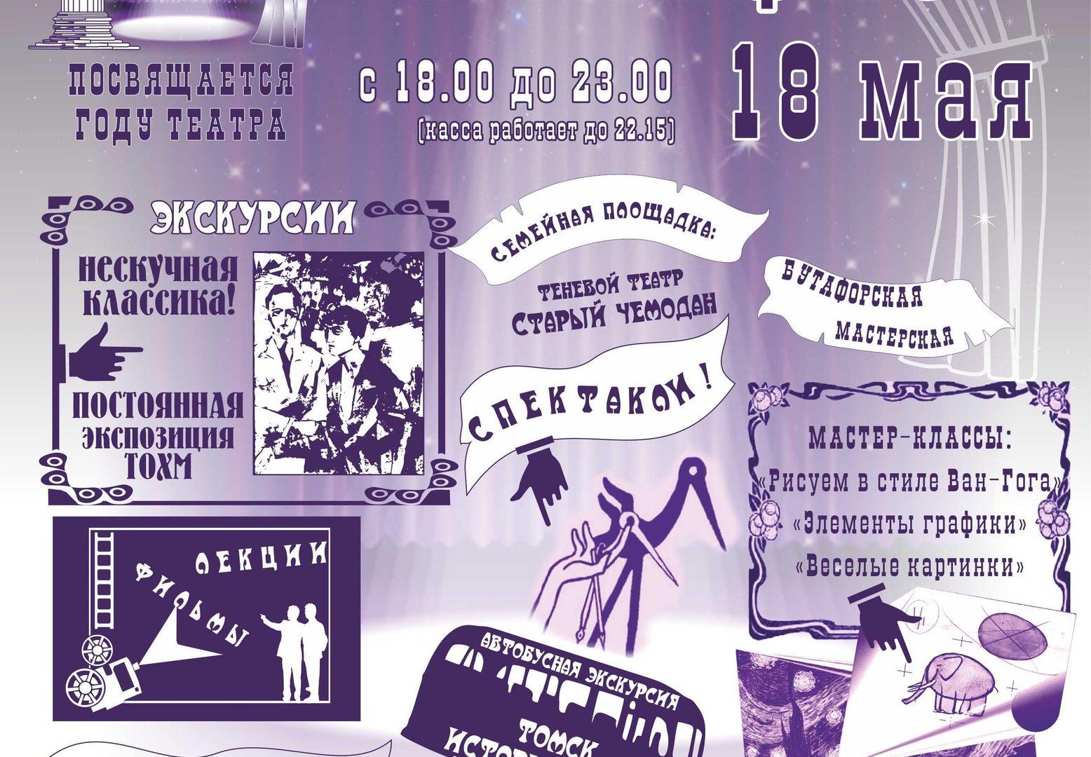 """""""Ночь музеев"""" в Томском областном художественном музее"""