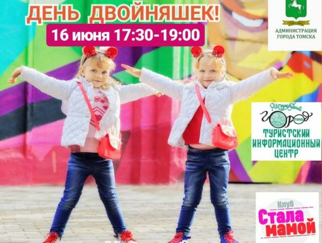 Праздник «День Двойняшек» 16 июня на Ново-Соборной площади