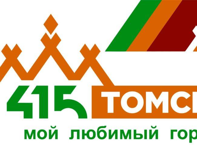7 июня — День города Томска