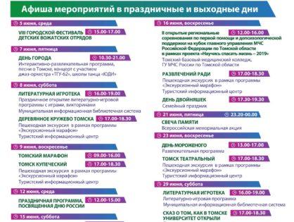 Афиша мероприятий на площади Ново-Соборной. Июнь 2019 г.