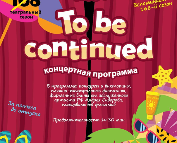 Закрытие 168-го сезона в Томском театре драмы