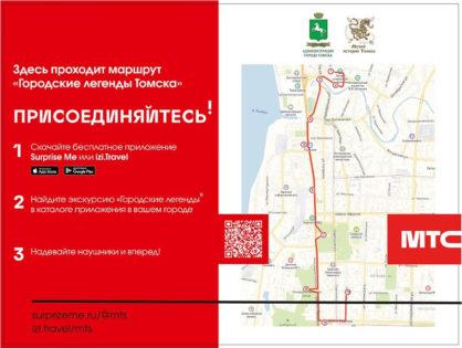 Открытие первого народного аудио-маршрута «Городские легенды Томска» на Воскресенской горе