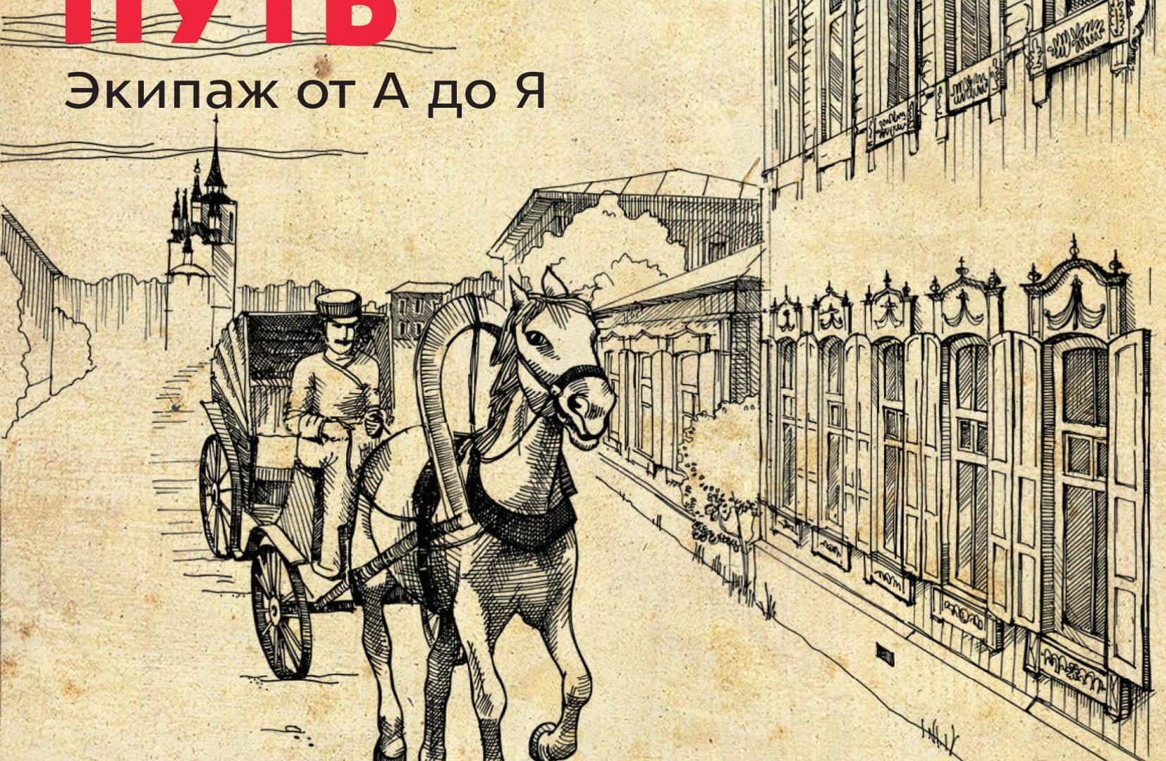 """Открытие выставки """"Бричкин путь"""" в Первом музее славянской мифологии. 5 июля."""