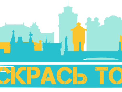 "Акция ""Раскрась Томск"""