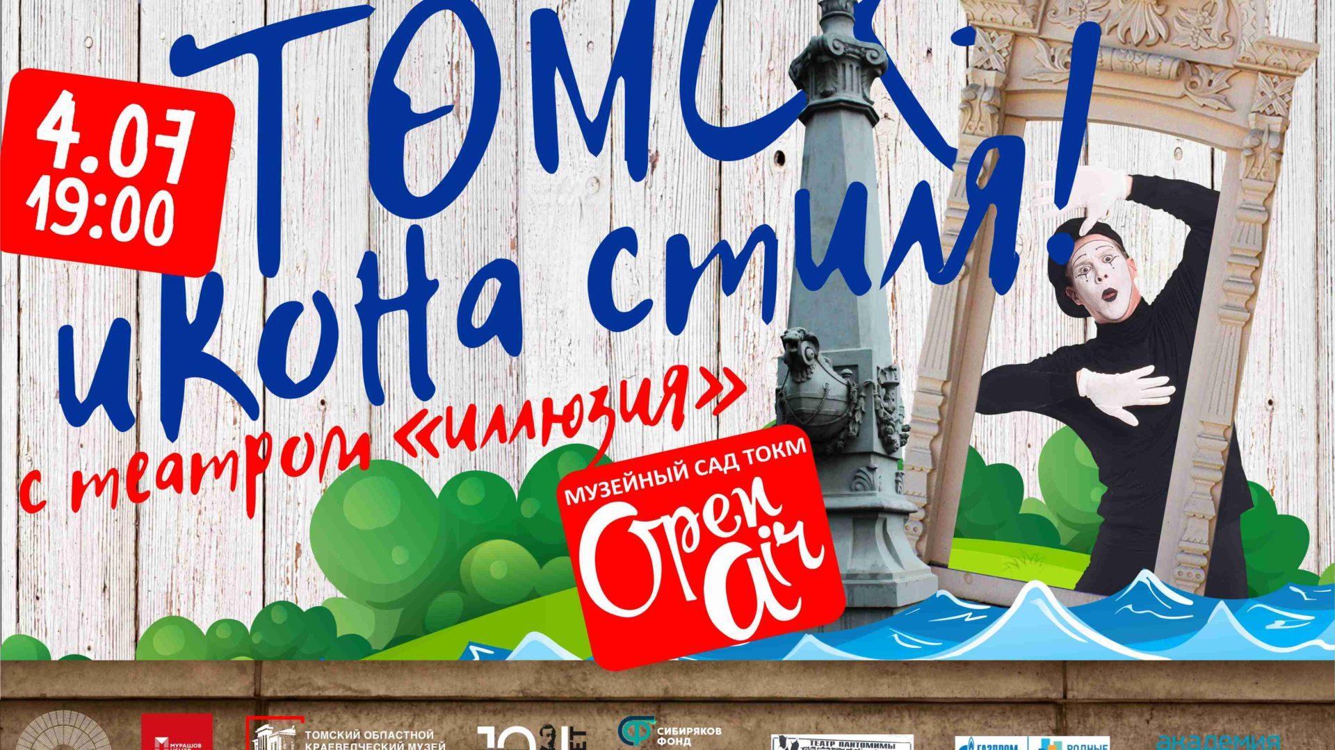 """""""Томск - икона стиля"""". 4 июля."""