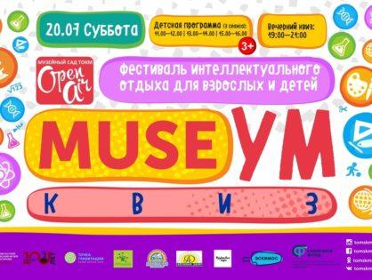 MuseУм– фестиваль интеллектуального отдыха для взрослых и детей. 20 июля.
